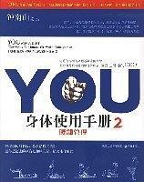 《YOU身体使用手册2-腰部管理》迈克尔·罗伊森-pdf