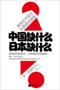 《中国缺什么,日本缺什么》近藤大介-epub+mobi