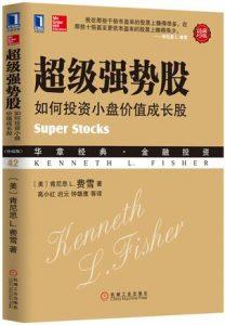 《超级强势股:如何投资小盘价值成长股(珍藏版)》肯尼斯・费雪-epub+mobi