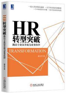 《HR转型突破》康志军-epub+mobi