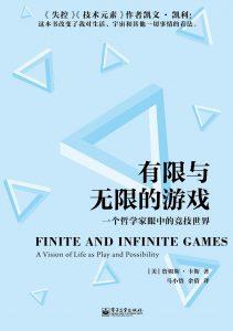 《有限与无限的游戏:一个哲学家眼中的竞技世界·东西文库 》 [美]詹姆斯·卡斯著-epub+mobi