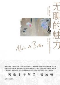 《无聊的魅力》阿兰・德波顿-epub+mobi+azw3