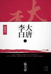 《大唐李白三部曲》张大春-epub+mobi