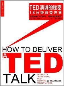 《TED演讲的秘密:18分钟改变世界》【美】杰瑞米•多诺万-pdf