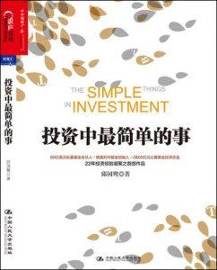 《投资中最简单的事》邱国鹭-epub+mobi