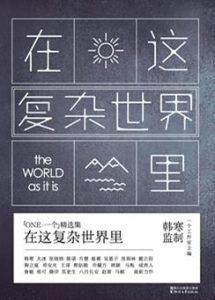 《在这复杂世界里》韩寒-epub+mobi