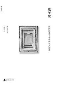 《纸年轮:民国以来百年中国私人读本》张冠生-epub+mobi+azw3