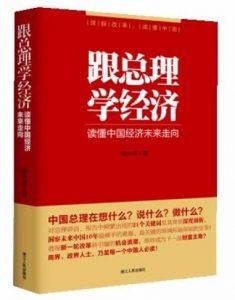 《跟总理学经济:读懂中国经济未来走向》路大虎-epub+mobi