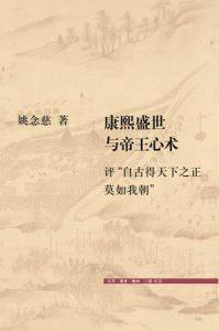 《康熙盛世与帝王心术》姚念慈-epub+mobi+azw3