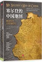 《塞尔登的中国地图:重返东方大航海时代 》卜正民-epub+mobi+azw3