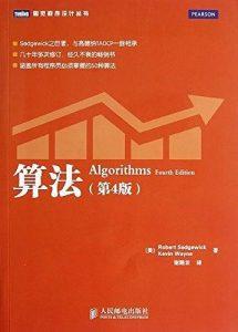 《算法(第4版)》Robert Sedgewick -pdf