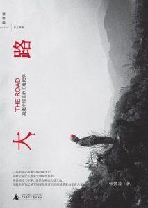 《大路:高速中国里的工地纪事》张赞波-epub+mobi+azw3