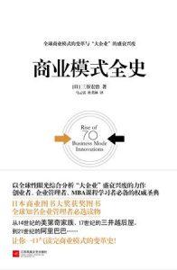 《商业模式全史》三谷宏治-epub+mobi