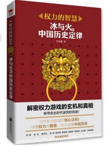 《权力的智慧:冰与火的中国历史定律》宗承灏-epub+mobi