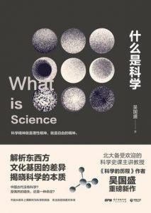 《什么是科学》吴国盛-epub+mobi