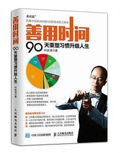 《善用时间:90天重塑习惯升级人生 》叶武滨-epub+mobi+azw3