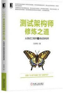 《测试架构师修炼之道:从测试工程师到测试架构师》刘琛梅  -epub+mobi