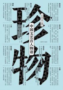 《珍物:中国文艺百人物语》-epub+mobi