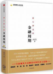 《渐行渐近的金融周期》彭文生-pdf