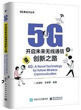 《5G:开启未来无线通信创新之路 (5G新技术丛书)》赵绍刚 / 李岳梦 -epub+mobi