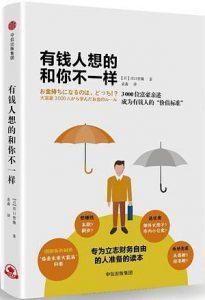 """《有钱人想的和你不一样:3000位富豪亲述成为有钱人的""""价值标准""""》山口智隆-epub+mobi"""