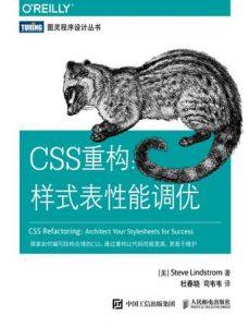 《CSS重构:样式表性能调优》Steve Lindstrom-epub+mobi