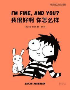 《我很好啊,你怎么样》莎拉・安徒生-epub+mobi