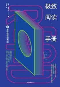 《极致阅读手册》高荣成-epub+mobi