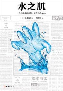 《水之肌》松本清张-epub+mobi