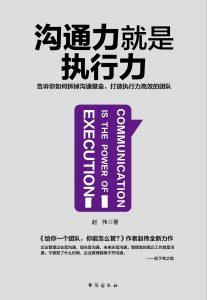 《沟通力就是执行力(告诉你如何拆掉沟通壁垒,打造执行力高效的团队)》赵伟-epub+mobi