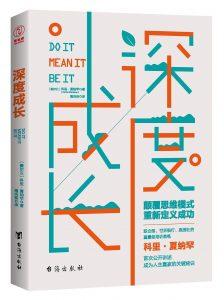 《深度成长:颠覆思维模式,重新定义成功》科里•夏纳罕-epub+mobi
