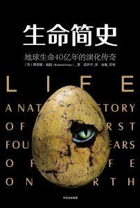 《生命简史:地球生命40 亿年的演化传奇(英文版)》理查德•福提-epub+mobi