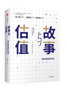 《故事与估值:商业故事的价值》[美]阿斯沃斯·达摩达兰-epub+mobi
