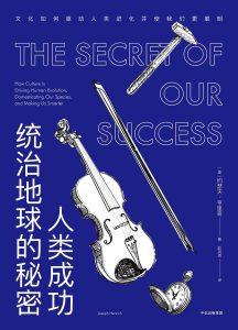 《人类成功统治地球的秘密:文化如何驱动人类进化并使我们更聪明》约瑟夫·亨里奇-epub+mobi+azw3