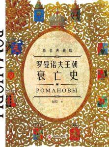 《罗曼诺夫王朝衰亡史(精装典藏版)(精)》赵恺-epub+mobi+pdf