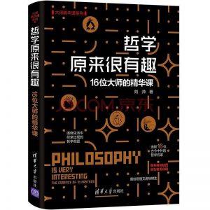 《哲学原来很有趣:16位大师的精华课》刘帅-epub+mobi+azw3