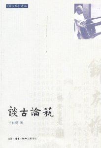 《锦灰堆-谈古论艺》 王世襄 -epub+mobi+azw3+pdf