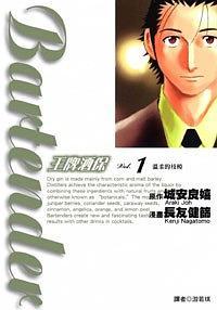 《王牌酒保(16卷)》漫画:长友健筛 / 原作:城安良嬉 -mobi