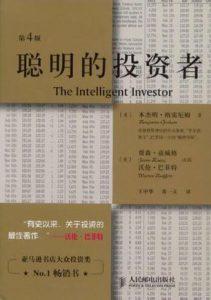 《聪明的投资者》本杰明・格雷厄姆-epub+mobi
