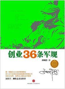 《创业36条军规》孙陶然-epub+mobi+azw3