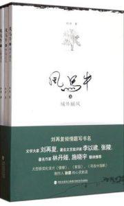 《风马牛(全三册)》孙原-epub+mobi
