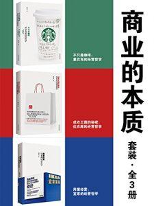 《商业的本质套装(全3册)》杨宗勇-epub+mobi+azw3
