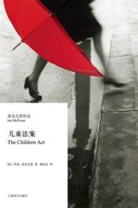 《儿童法案》[英]伊恩·麦克尤恩-epub+mobi+azw3