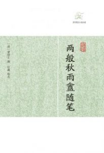 《两般秋雨盦随笔 (历代笔记小说大观)》[清]梁绍壬-epub+mobi+azw3