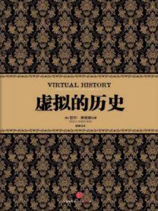 《虚拟的历史》[英]尼尔·弗格森-epub+mobi+azw3