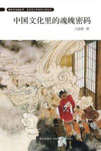《中国文化里的魂魄密码》王溢嘉-epub+mobi+azw3