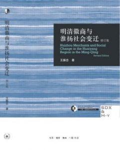 《明清徽商与淮扬社会变迁》王振忠-epub+mobi+azw3