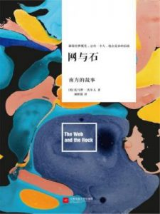 《网与石(套装共2册)》[美]托马斯·沃尔夫-epub+mobi+azw3