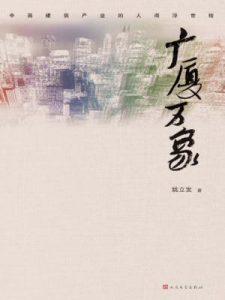 《广厦万象》姚立发-epub+mobi+azw3
