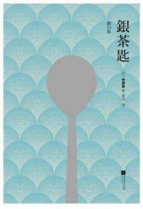 《银茶匙》[日]中勘助-epub+mobi+azw3